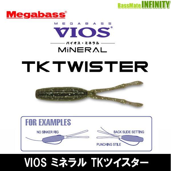 ●メガバス VIOS ミネラル TKツイスター 【メー...