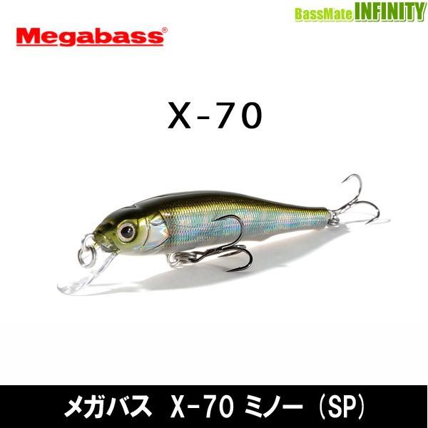●メガバス X-70 ミノー (SP) 【メール便配送可...