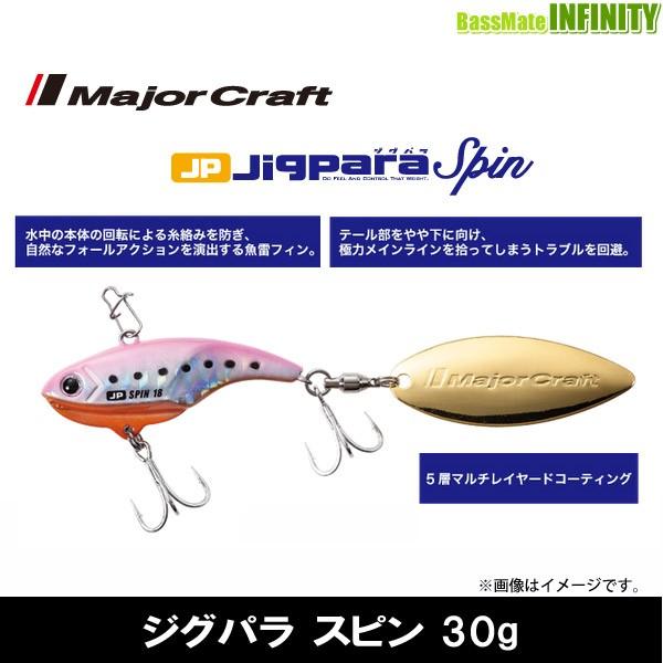 ●メジャークラフト ジグパラ スピン JPSPIN 30g...