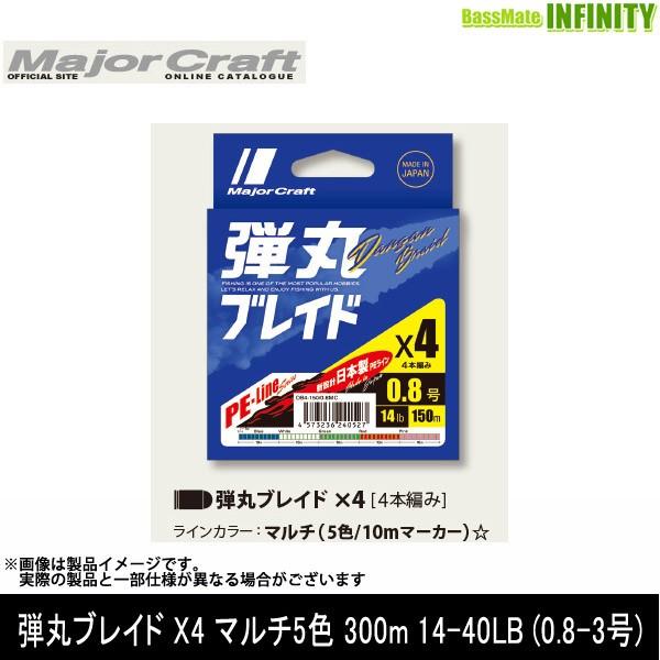 ●メジャークラフト 弾丸ブレイド X4 マルチ5色 ...