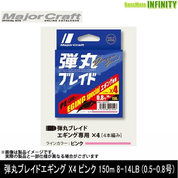 ●メジャークラフト 弾丸ブレイド エギング X4 ...