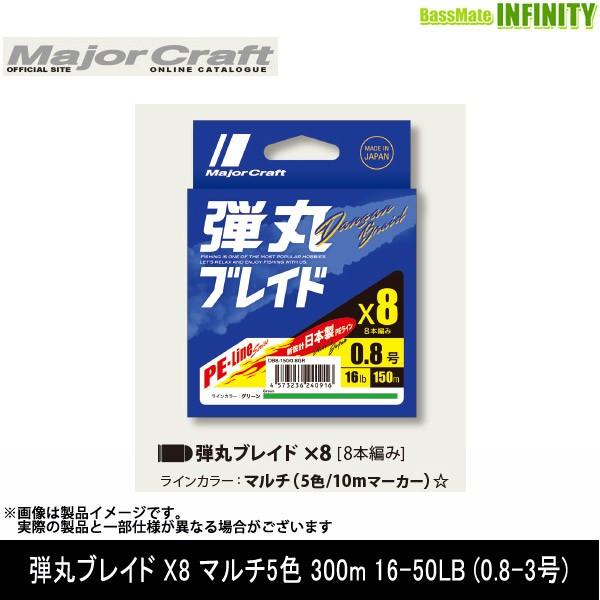 ●メジャークラフト 弾丸ブレイド X8 マルチ5色 ...