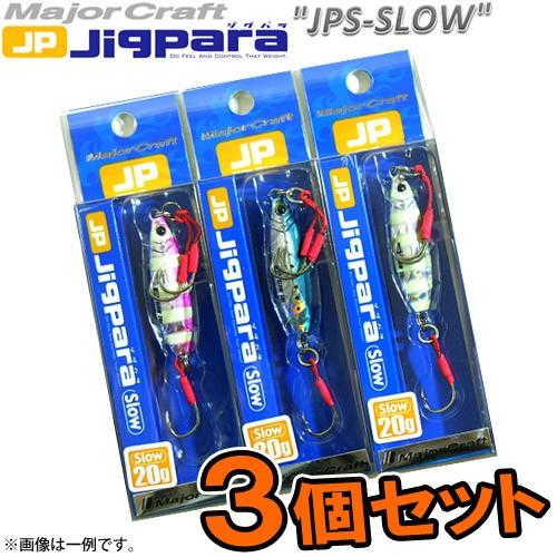 ●メジャークラフト ジグパラ スロー JPSLOW 20g...