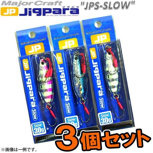 ●メジャークラフト ジグパラ スロー JPSLOW 30g...