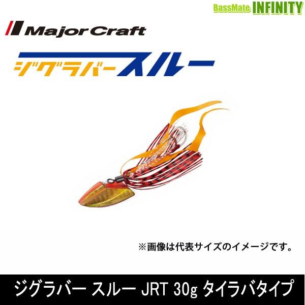 ●メジャークラフト ジグラバー スルー JRT 30g ...
