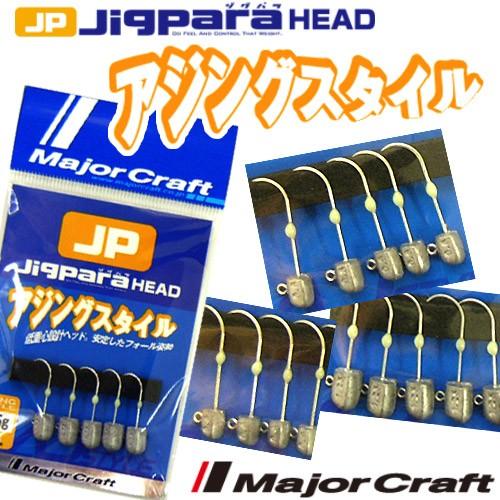 ●メジャークラフト ジグパラヘッド JPHD-AJI ア...