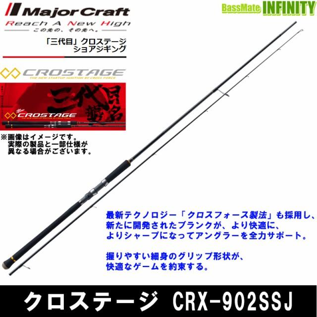 ●メジャークラフト クロステージ CRX-902SSJ ス...