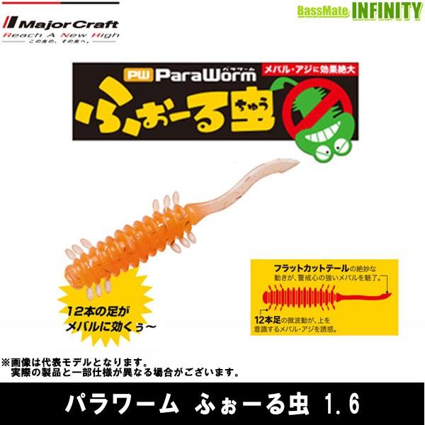 ●メジャークラフト パラワーム ふぉーる虫(ちゅ...