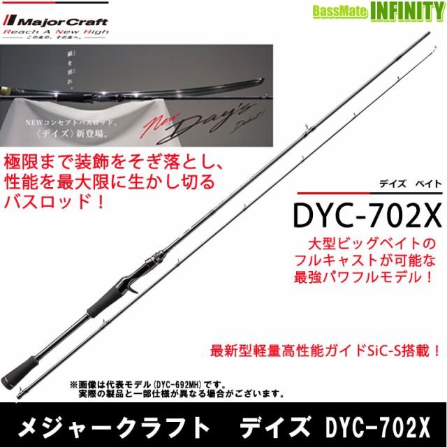 ●メジャークラフト デイズ DYC-702X (2ピース ...