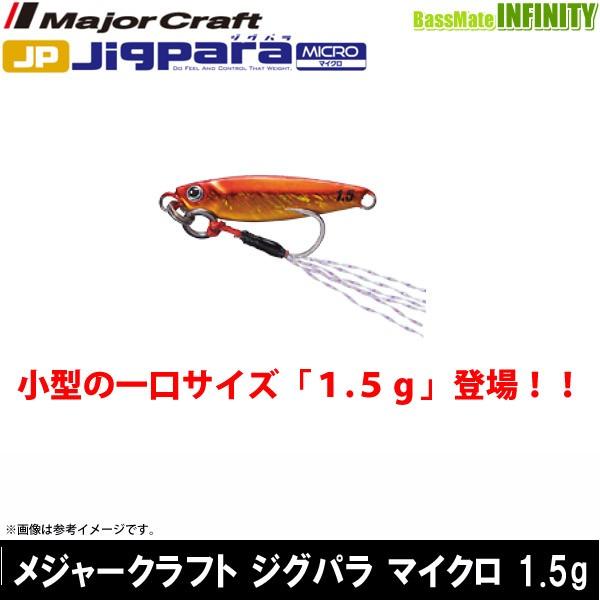 ●メジャークラフト ジグパラ マイクロ JPM 1.5g...