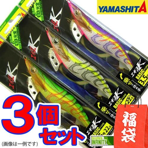 ヤマシタ エギ王K 3.5号 お買い得3個セット(福袋...