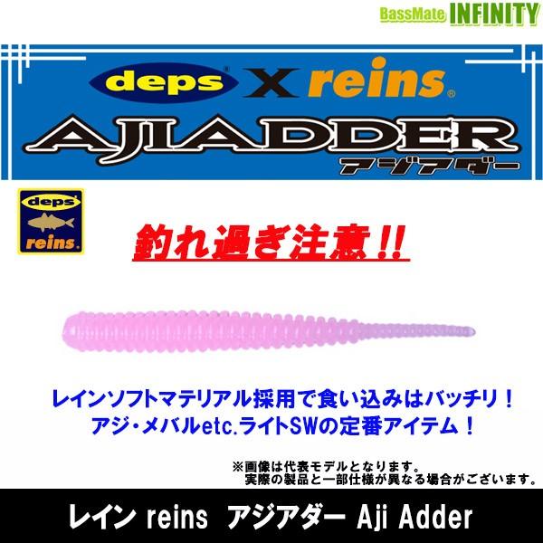 ●レイン reins アジアダー Aji Adder 【メール...