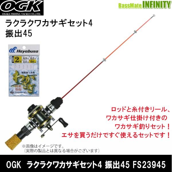 OGK ラクラクワカサギセット4 振出45 FS23945