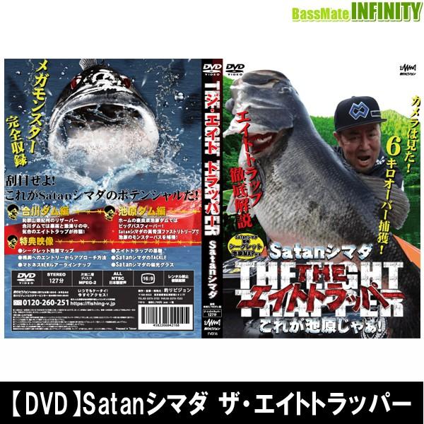 ●【DVD】Satanシマダ ザ・エイトトラッパー サタ...