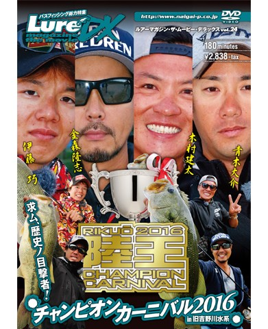 ●【DVD】ルアマガムービーDX vol.24 陸王2016 チ...