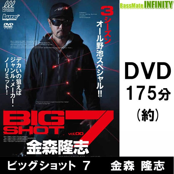 ●【DVD】ビッグショット7 金森隆志 【メール便...