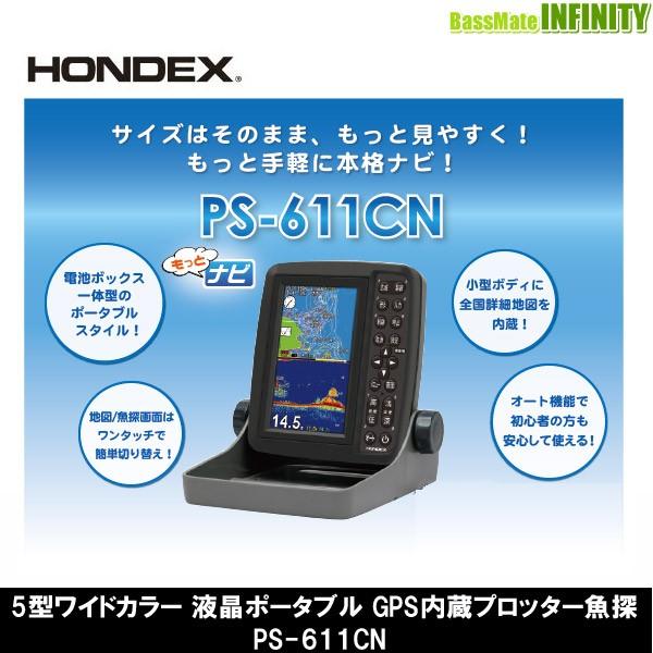 ●ホンデックス HONDEX PS-611CN 5型ワイドカラ...