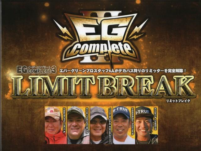 ●【DVD】EG COMPLETE イージーコンプリート3 リ...