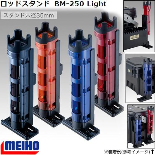 ●明邦 ロッドスタンド BM-250Light(ライト)