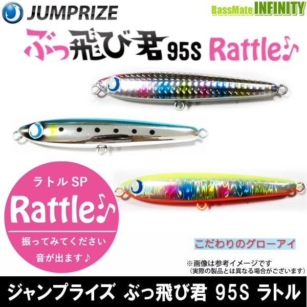 ジャンプライズ JUMPRIZE ぶっ飛び君(ブットビク...