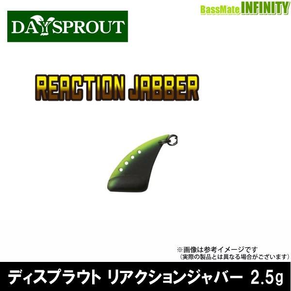 ●ディスプラウト リアクションジャバー 2.5g 【...