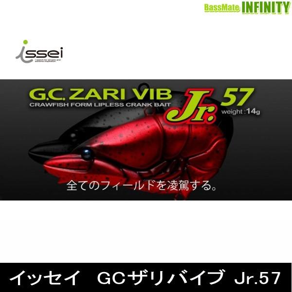 ●一誠 イッセイ GCザリバイブ Jr.57 【メール...