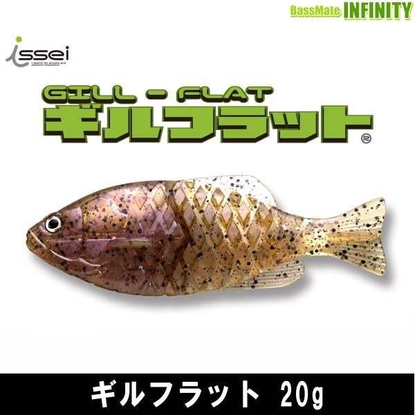 ●一誠 イッセイ ギルフラット 20g 【メール便配...
