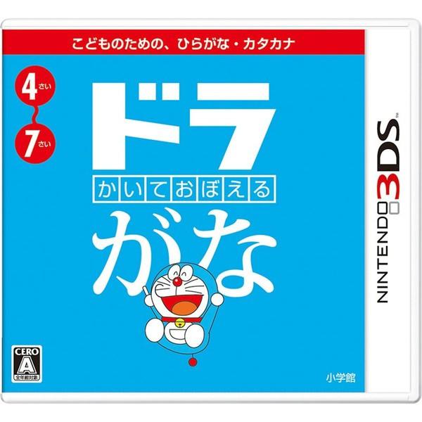 [100円便OK]【新品】【3DS】かいておぼえる ドラ...