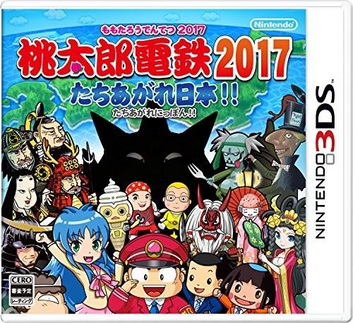 [100円便OK]【新品】【3DS】桃太郎電鉄2017 たち...