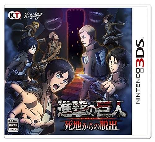 [100円便OK]【新品】【3DS】【通】進撃の巨人 死...