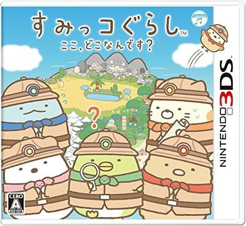 [100円便OK]【新品】【3DS】すみっコぐらし ここ...