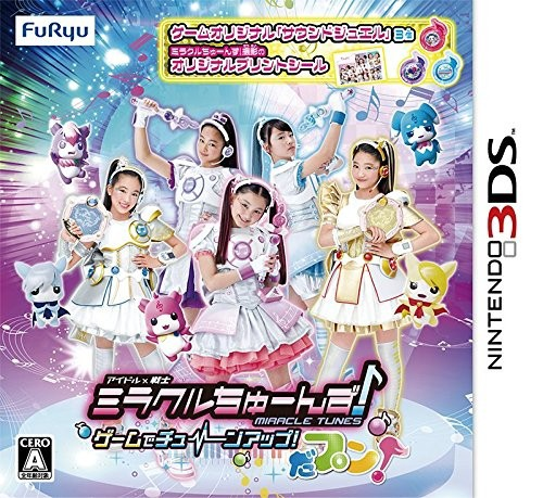【新品】【3DS】ミラクルちゅーんず!ゲームでチュ...