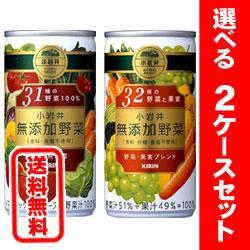 【送料無料】キリン 小岩井 無添加野菜 選べる2ケ...