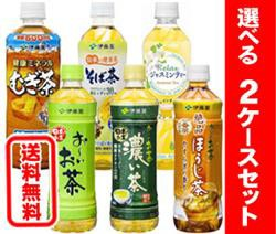 【送料無料】伊藤園 茶飲料 選べる2ケースセット ...
