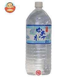 【送料無料】あさみや 湯浅名水 ゆあさの水 2LPET...