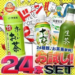 【送料無料】いろいろなお茶・烏龍茶飲んでみませ...