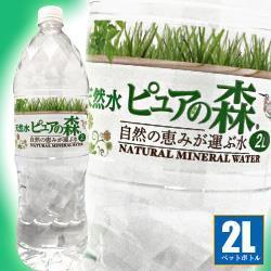 【送料無料】【2ケースセット】天然水 ピュアの森...