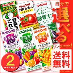 【送料無料】カゴメ 選べる2ケースセット 200ml紙...