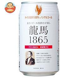 【送料無料】【2ケースセット】日本ビール 龍馬1865(6缶パック) 350ml缶×24(6×4)本入×(2ケース)