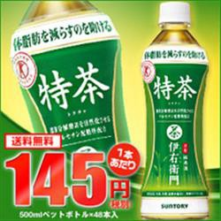 【送料無料】【2ケースセット】サントリー 緑茶 ...