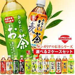 【送料無料】サンガリア お茶シリーズ 選べる2ケ...