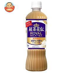 【送料無料】コカコーラ 紅茶花伝 ロイヤルミルク...