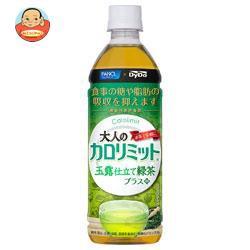 【送料無料】ダイドー 大人のカロリミット 玉露仕...