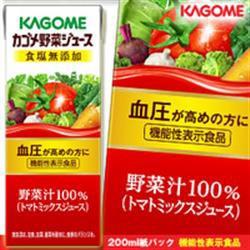 【送料無料】【2ケースセット】カゴメ 野菜ジュー...