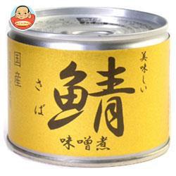 【送料無料】伊藤食品 美味しい鯖味噌煮 190g缶×24個入