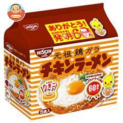 【送料無料】日清食品チキンラーメン5食パック×6個入