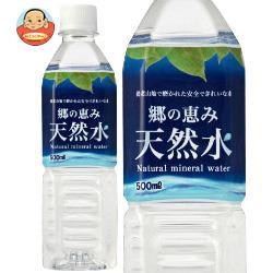 【送料無料】ミツウロコ 郷の恵み天然水 500mlペ...