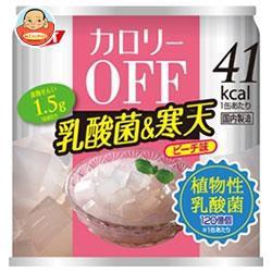 【送料無料】【2ケースセット】SSK カロリ―OFF 乳酸菌&寒天 180g×24個入×(2ケース)