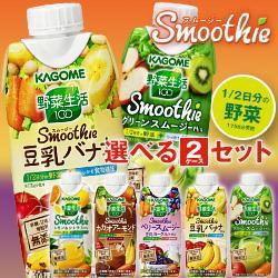 【送料無料】カゴメ 野菜生活100 Smoothie 330ml...