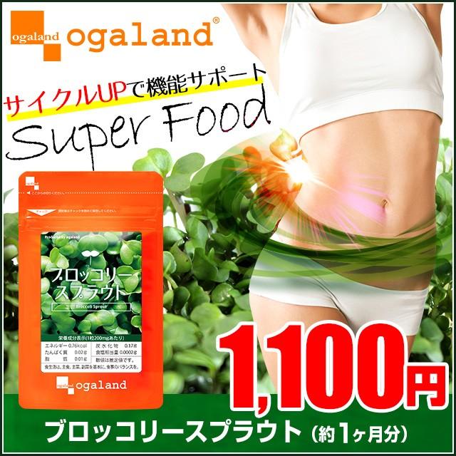 ブロッコリースプラウト(約1ヶ月分) サプリ サプリメント 健康食品 ダイエット スルフォラファン お酒 _JH _JD _1K